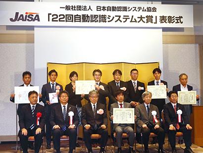 JAISA、自動認識システム大賞授賞式を開催 優秀賞の日立など表彰