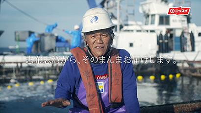 日本水産、「活じめ黒瀬ぶり」TVCMを再投入