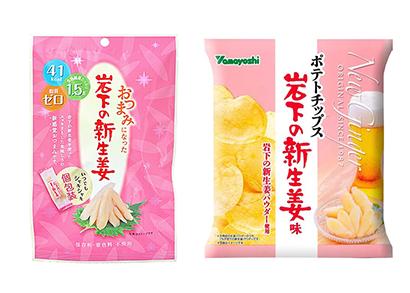 岩下食品、千葉ロッテで新生姜スペシャルナイター 10月14日開催