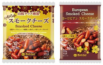 マリンフード、キャンデータイプのスモークチーズ2品を発売