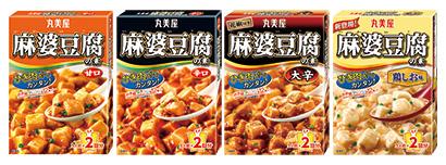 (左)から麻婆豆腐の素〈甘口〉、麻婆豆腐の素〈辛口〉、麻婆豆腐の素〈大辛〉、麻婆豆腐の素〈鶏しお味〉
