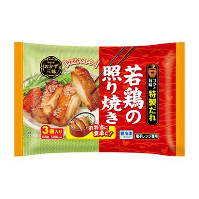 冷凍「おかず三昧 若鶏の照り焼き」発売(トロナジャパン)