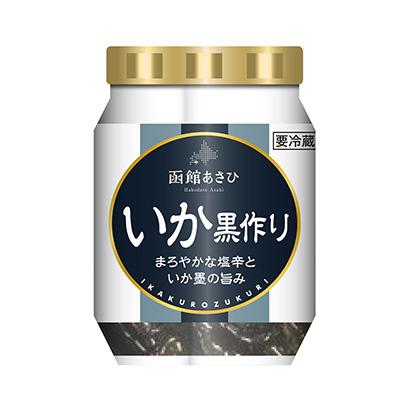 「函館あさひ いか黒作り」発売(合食)