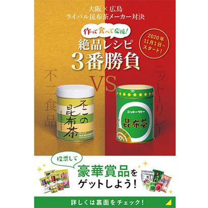 昆布茶特集:トピックス=不二食品と日東食品工業がコラボ販促