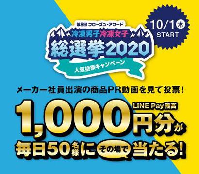 日本アクセス、「フローズン・アワード」をYouTube生配信 メーカー横断型…