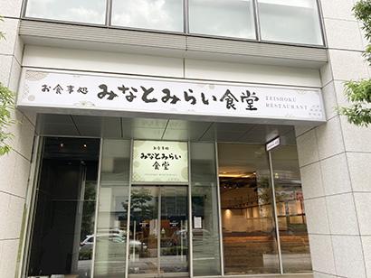 コロワイド、店舗改革1号店「みなとみらい食堂」を横浜にオープン