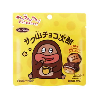 「サク山チョコ次郎」発売(正栄デリシィ)