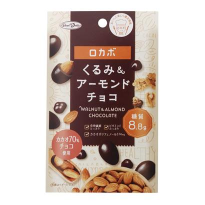 「ロカボ くるみ&アーモンドチョコレート」発売(正栄デリシィ)