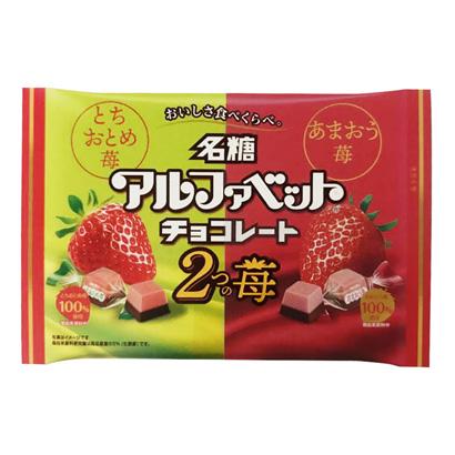 「アルファベットチョコレート 2つの苺」発売(名糖産業)