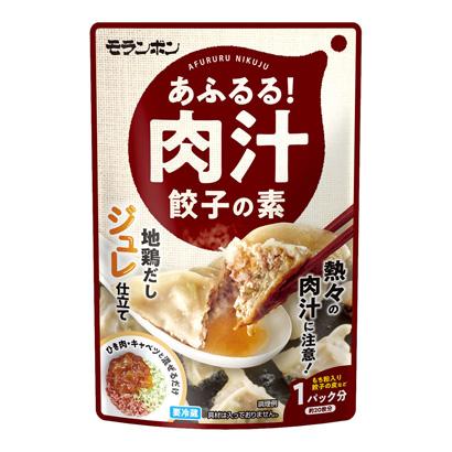 「あふるる!肉汁餃子の素」発売(モランボン)