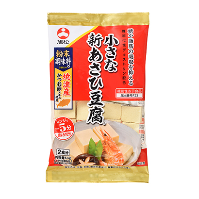 こうや豆腐特集:旭松食品 健康機能価値の訴求を強化