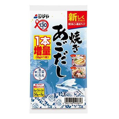 鍋物調味料特集:シマヤ 「焼きあごだし」顆粒を刷新