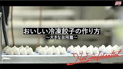 味の素冷凍食品、「餃子の作り方」メッセージを映像化