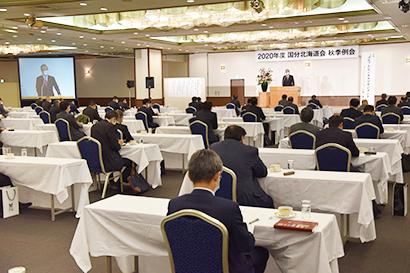 国分北海道会が秋季例会 「共に先を読む力を身につけ」年末年始商戦に対応
