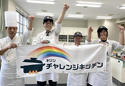北海道キリンビバレッジ、料理競技会エリア大会優勝校にシェフが指導
