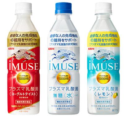 キリンビバレッジ、「キリン iMUSE」発売 免疫領域で国内初の機能性表示食…