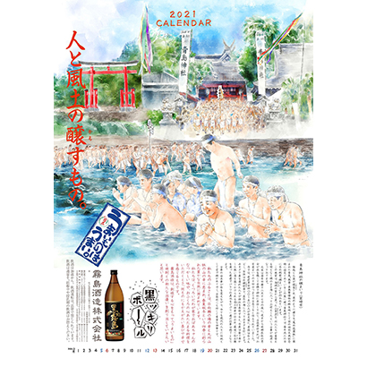 霧島酒造、オリジナルカレンダーが500人に当たるキャンペーン