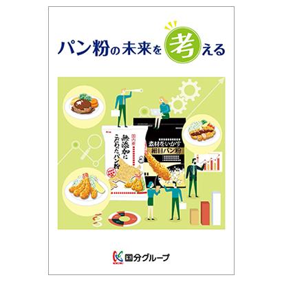国分グループ本社、「パン粉の未来を考える」冊子を作成