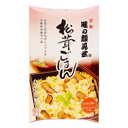 「松茸ごはん」発売(木村九商店)