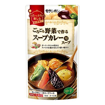 「ごろごろ野菜で作る スープカレー用スープ」発売(モランボン)