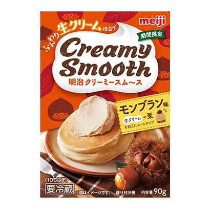 「明治クリーミースム~ス モンブラン味」発売(明治)