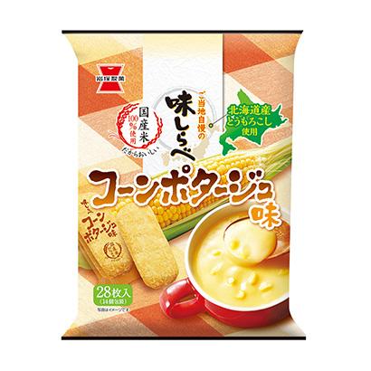 「味しらべ コーンポタージュ味」発売(岩塚製菓)