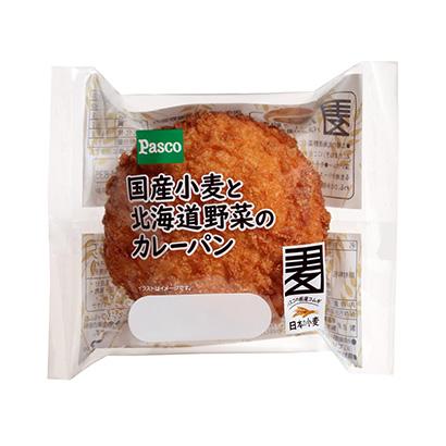 「国産小麦と 北海道野菜のカレーパン」発売(敷島製パン)