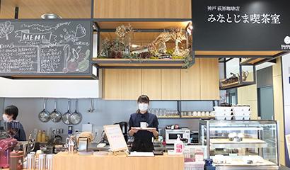 萩原珈琲、「みなとじま喫茶室」オープン 研究者らに癒やし提供
