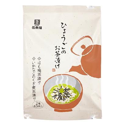 伍魚福、「ひょうごのお茶漬け」を発売