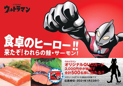 日本水産、鮭・サーモンキャンペーン実施 ウルトラマンを起用