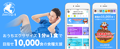 日本ケロッグ、IT活用ボランティア リモートでも参加可