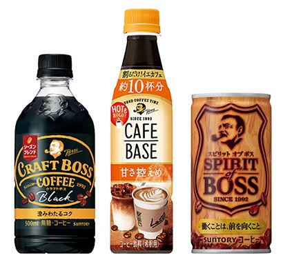 缶コーヒー特集:サントリー食品インターナショナル 「季節の味わい」提案