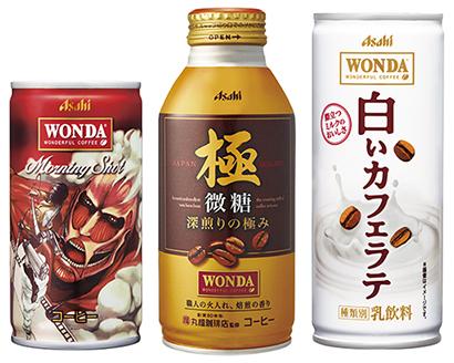 缶コーヒー特集:アサヒ飲料 「ワンダ」ショートとボトルに最注力