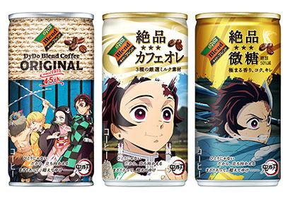 缶コーヒー特集:ダイドードリンコ 「鬼滅の刃」とコラボ 発売45周年を盛り上…