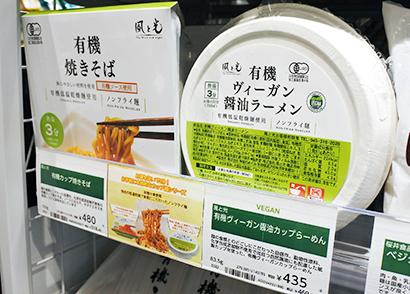 あらかると・オーガニック:ビオセボン 有機即席カップ麺 ニーズ先取りで開発