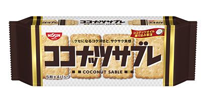 菓子秋需戦略特集:日清シスコ 「ココナッツサブレ」「チョコフレーク」刷新