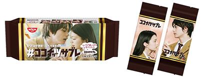 日清シスコ、「#ココナッツーショサブレ」発売