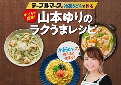 テーブルマーク、人気料理研究家考案の冷凍うどんレシピ公開