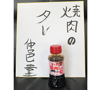 大醤、「菫ちゃん焼肉のたれ」発売 最年少棋士のお墨付き
