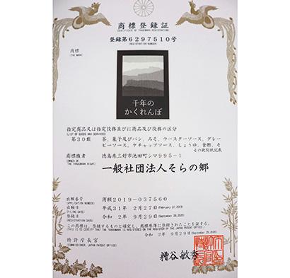 そらの郷、にし阿波ブランドロゴマーク「千年のかくれんぼ」を商標登録