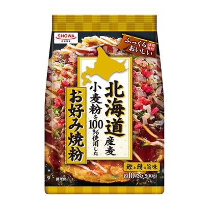 「北海道お好み焼粉」発売(昭和産業)