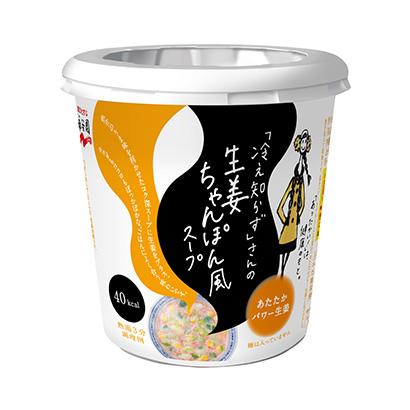 「「冷え知らず」さんの 生姜ちゃんぽん風スープ」発売(永谷園)