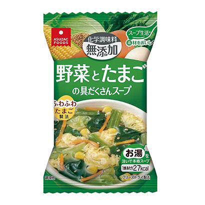 「野菜とたまごの具だくさんスープ」発売(アスザックフーズ)