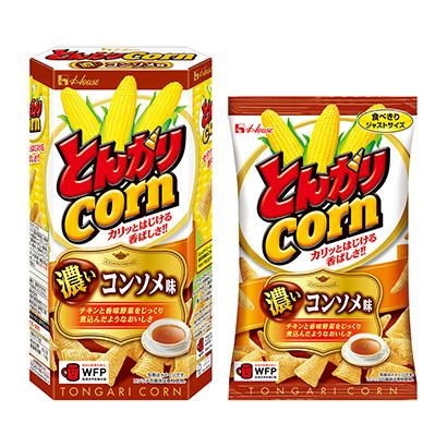 「ハウス とんがりコーン 濃いコンソメ味」発売(ハウス食品)