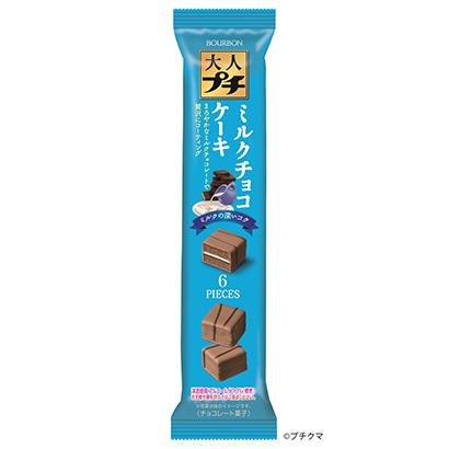 「大人プチ ミルクチョコケーキ」発売(ブルボン)