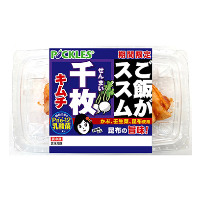 「ご飯がススム 千枚キムチ」発売(ピックルスコーポレーション)