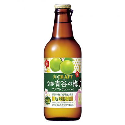 「寶CRAFT 京都青谷の梅」発売(宝酒造)