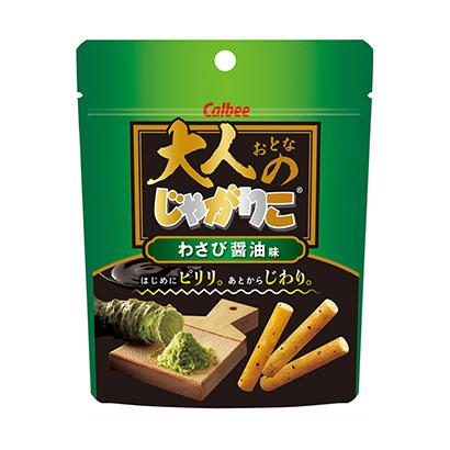 「大人のじゃがりこ わさび醤油味」発売(カルビー)
