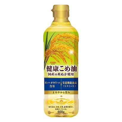 「健康こめ油」発売(昭和産業)