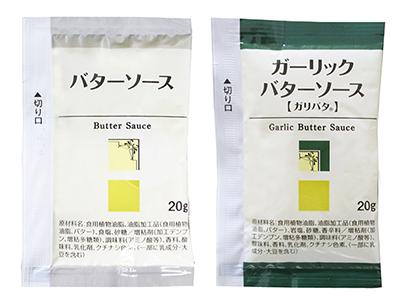 ケンコーマヨネーズ、「バターソース」など小袋タイプを販売